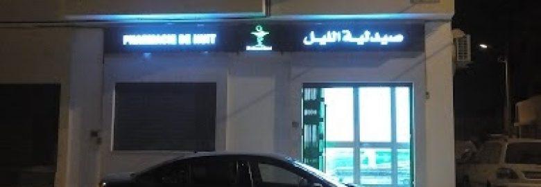 Pharmacie de nuit Rades Soussi Sami